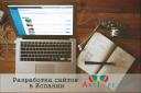 Создание сайтов от А до Я