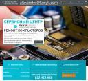 Ремонт и обслуживание ПК и другой электроники