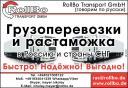 Грузоперевозки из Испании в Россию, СНГ выгодно. Переезды на ПМЖ. Растаможка грузов